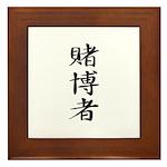 Gambler - Kanji Symbol Framed Tile