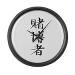 Gambler - Kanji Symbol Large Wall Clock