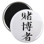 Gambler - Kanji Symbol Magnet