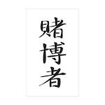 Gambler - Kanji Symbol Rectangle Sticker 50 pk)