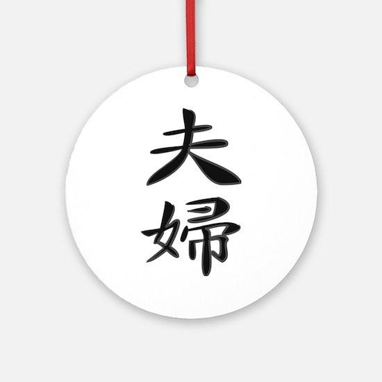 Husband and Wife - Kanji Symbol Ornament (Round)