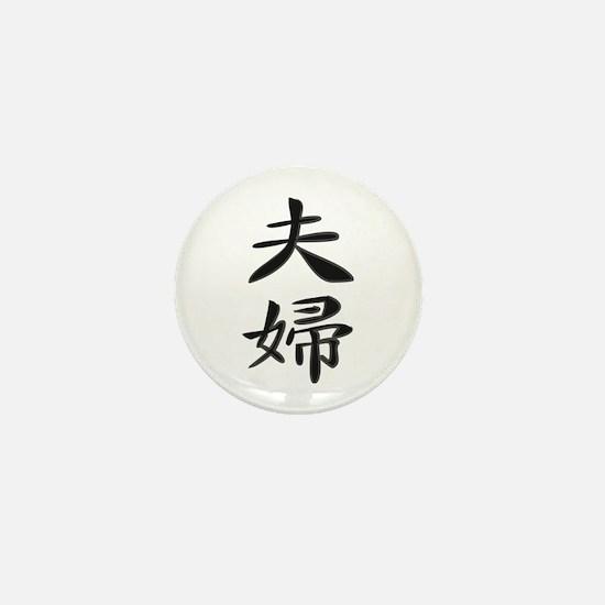 Husband and Wife - Kanji Symbol Mini Button