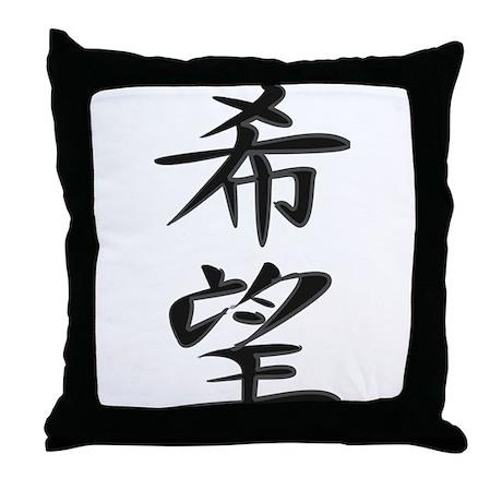 Hope - Kanji Symbol Throw Pillow
