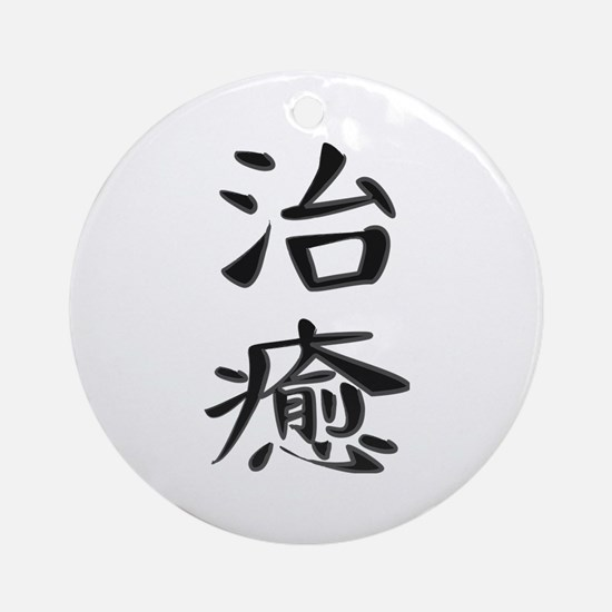 Healing - Kanji Symbol Ornament (Round)