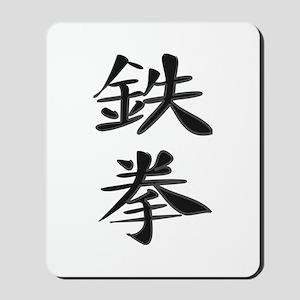 Iron Fist - Kanji Symbol Mousepad