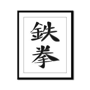 Iron Fist - Kanji Symbol Framed Panel Print