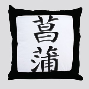 Iris - Kanji Symbol Throw Pillow
