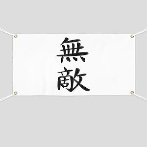 Invincibility - Kanji Symbol Banner