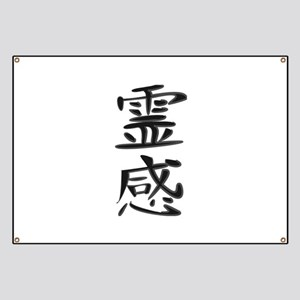 Inspiration - Kanji Symbol Banner