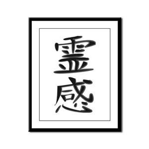 Inspiration - Kanji Symbol Framed Panel Print