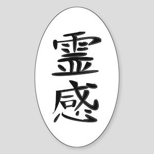 Inspiration - Kanji Symbol Oval Sticker