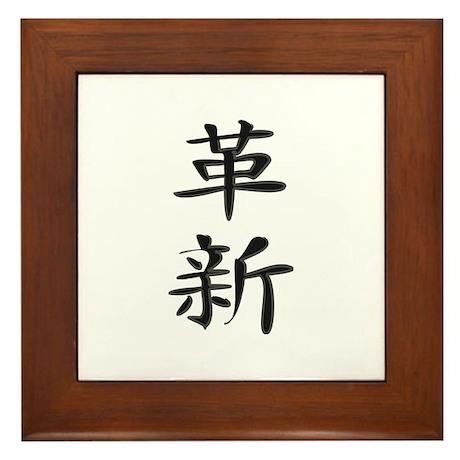 Innovation - Kanji Symbol Framed Tile