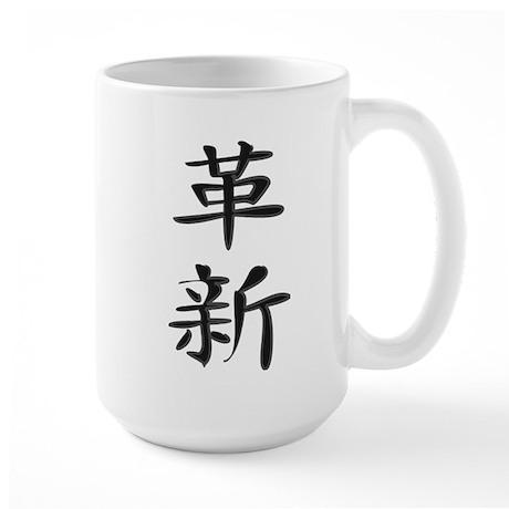 Innovation - Kanji Symbol Large Mug