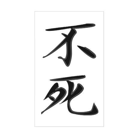 Immortality - Kanji Symbol Rectangle Sticker