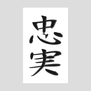 Loyalty - Kanji Symbol Rectangle Sticker
