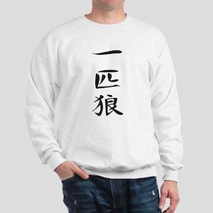 Lone Wolf - Kanji Symbol Sweatshirt