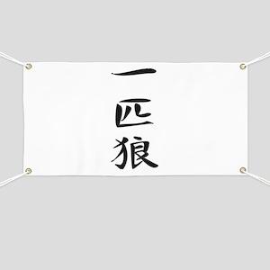 Lone Wolf - Kanji Symbol Banner
