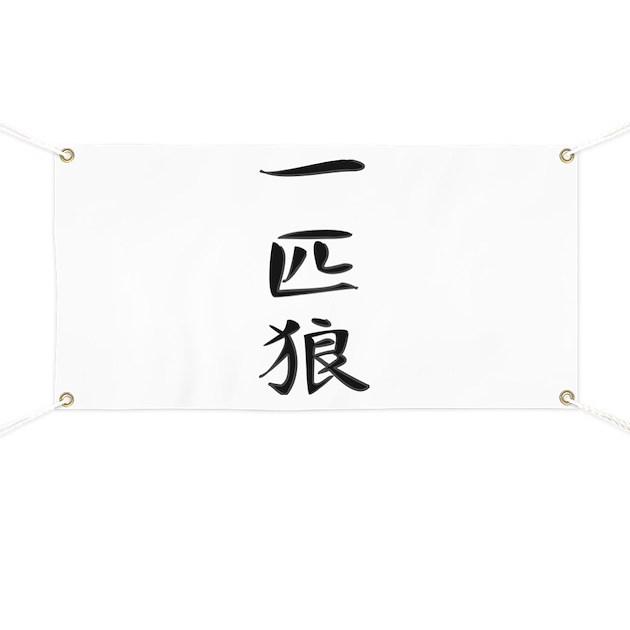 Lone Wolf Kanji Symbol Banner By Soora