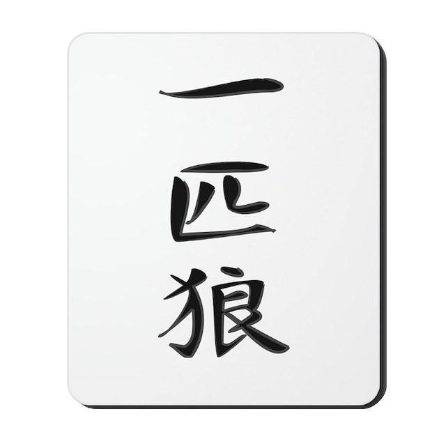 Lone Wolf Kanji Symbol Mousepad By Soora