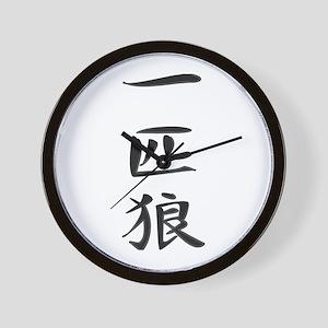 Lone Wolf - Kanji Symbol Wall Clock