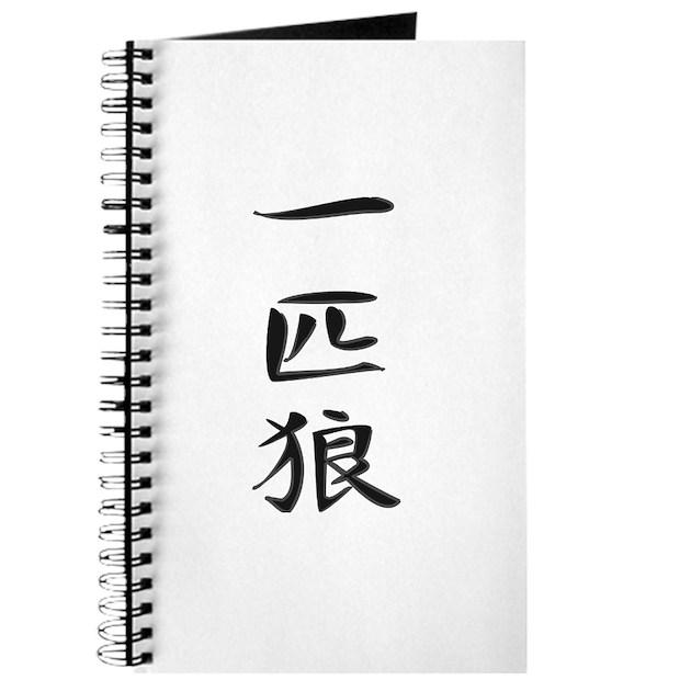 Lone Wolf Kanji Symbol Journal By Soora