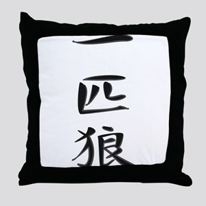 Lone Wolf - Kanji Symbol Throw Pillow