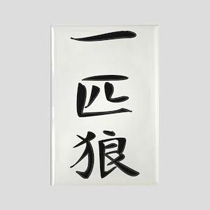 Lone Wolf - Kanji Symbol Rectangle Magnet