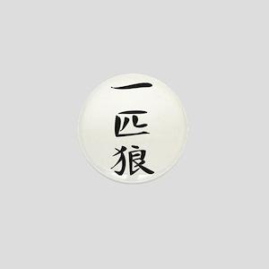Lone Wolf - Kanji Symbol Mini Button