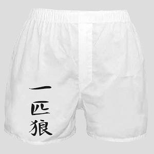 Lone Wolf - Kanji Symbol Boxer Shorts