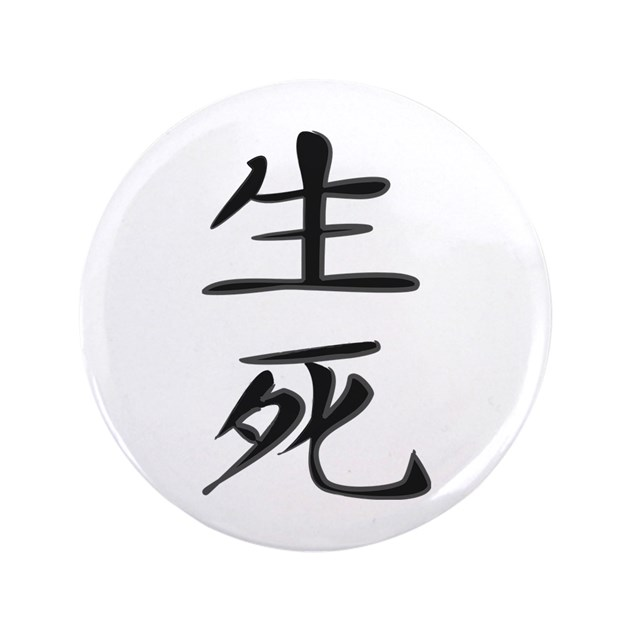 Life And Death Kanji Symbol 35 Button 100 Pac By Soora