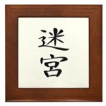 Labyrinth - Kanji Symbol Framed Tile