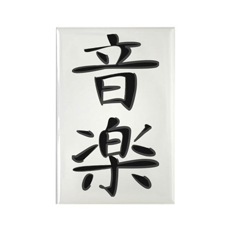 Music - Kanji Symbol Rectangle Magnet
