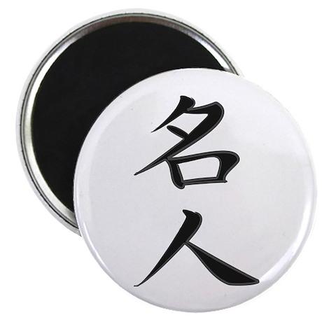 Master - Kanji Symbol Magnet