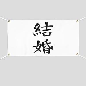 Marriage - Kanji Symbol Banner