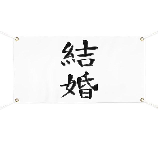 Marriage kanji symbol banner by soora