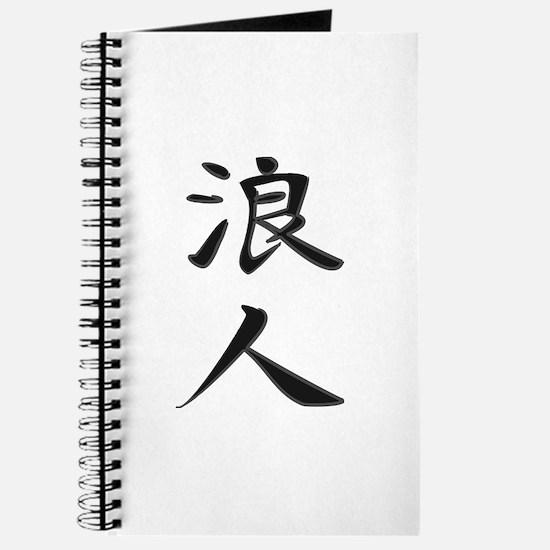 Ronin - Kanji Symbol Journal