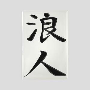 Ronin - Kanji Symbol Rectangle Magnet