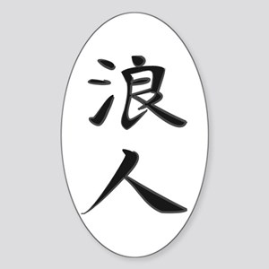 Ronin - Kanji Symbol Oval Sticker
