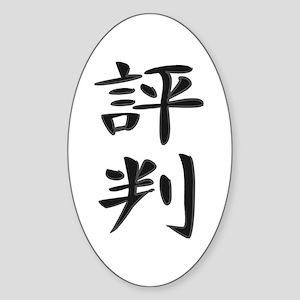 Reputation - Kanji Symbol Oval Sticker