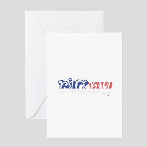 Ricky Greeting Cards