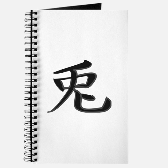 Rabbit - Kanji Symbol Journal