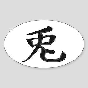 Rabbit - Kanji Symbol Oval Sticker