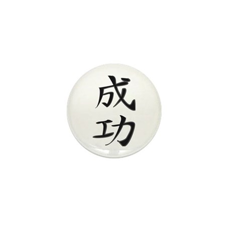 Success - Kanji Symbol Mini Button
