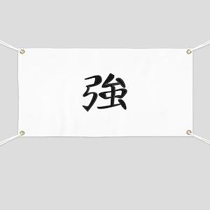 Strength - Kanji Symbol Banner