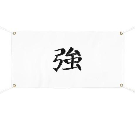 Strength Kanji Symbol Banner By Soora
