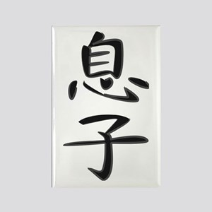 Father Son Chinese Characters Symbols Kanji T Shir Magnets Cafepress