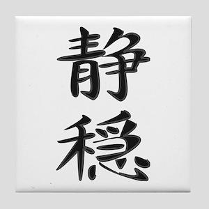 Serenity - Kanji Symbol Tile Coaster