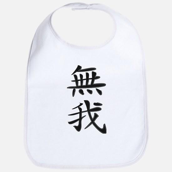 Selflessness - Kanji Symbol Bib
