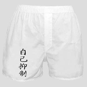 Self-Control - Kanji Symbol Boxer Shorts