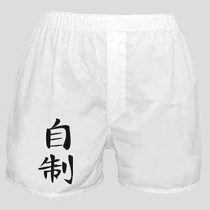 Self-Control 2 - Kanji Symbol Boxer Shorts